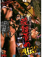 (51cmc00136)[CMC-136] 女の筋道に食い込む麻縄 股縄責め烈伝2 ダウンロード