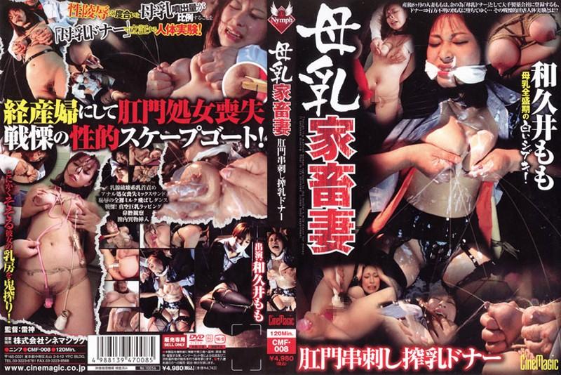 処女の人妻、和久井もも出演のSM無料熟女動画像。母乳家畜妻 肛門串刺し搾乳ドナー 和久井もも