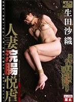 (51cmk001)[CMK-001] 人妻浣腸悦虐 生田沙織 ダウンロード