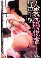 (51cmk004)[CMK-004] 人妻浣腸悦虐 竹田千恵 ダウンロード