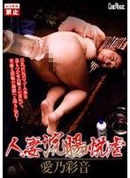 (51cmk005)[CMK-005] 人妻浣腸悦虐 愛乃彩音 ダウンロード