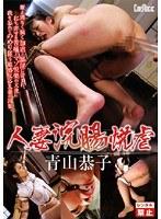 (51cmk00008)[CMK-008] 人妻浣腸悦虐 青山恭子 ダウンロード