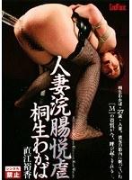 「人妻浣腸悦虐 桐生わかば」のパッケージ画像