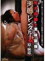 (51cmk00019)[CMK-019] 牝犬奴隷の賞味期限 汚辱のレンタル妻 原麻耶 ダウンロード