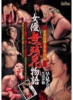 「美鼻凌辱とどめの浣腸 女優無残花物語 早見るり 生田沙織」のパッケージ画像