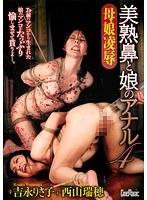 「母娘凌辱 美熟鼻と娘のアナル4 西山瑞穂 吉永りさ子」のパッケージ画像