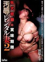 (51cmk00022)[CMK-022] 牝犬奴隷の賞味期限 汚辱のレンタル妻2 杉原えり ダウンロード