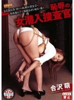 (51cmn004)[CMN-004] 恥辱の女潜入捜査官 合沢萌 ダウンロード
