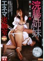 (51cmn005)[CMN-005] 浣腸姉妹 エネマ実験室 黒川まこ 姫乃瞳 ダウンロード