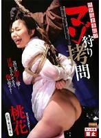 「性異端者審問会 マゾ狩り拷問 桃花」のパッケージ画像