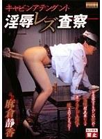 キャビンアテンダント 淫辱レズ査察 麻倉静香 ダウンロード