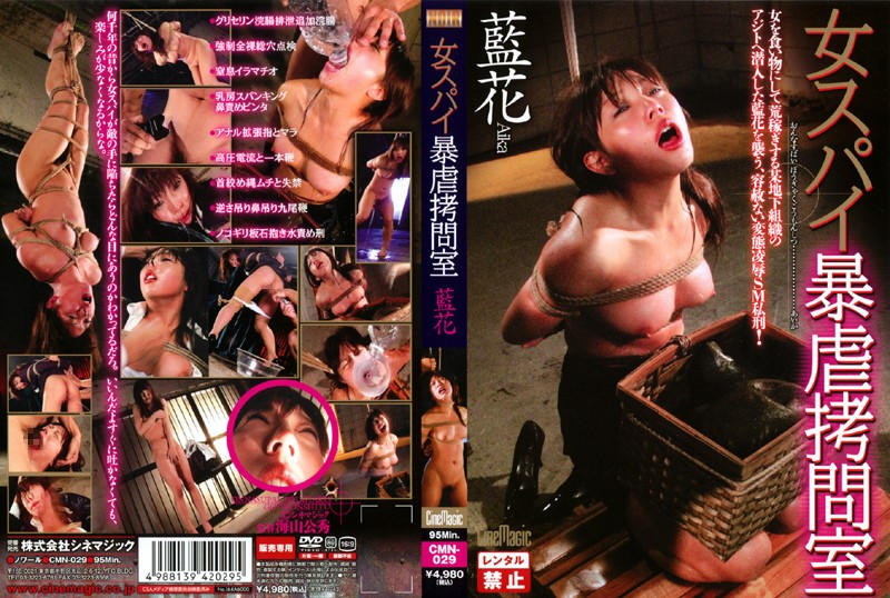淫乱の彼女、藍花(花桐まつり)出演の浣腸無料動画像。女スパイ暴虐拷問室 藍花