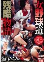 女野球道残酷物語 再編集リニューアル版 藍山みなみ