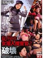 「恥辱の女潜入捜査官2 破壊 浅井千尋」のパッケージ画像