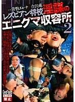 「レズビアン将校 淫謀のエニグマ収容所 2 常盤エレナ 合沢萌」のパッケージ画像