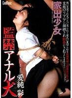 「家出少女 監禁アナル犬 愛純彩」のパッケージ画像