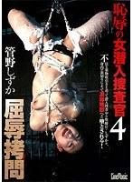 「恥辱の女潜入捜査官4 屈辱拷問 管野しずか」のパッケージ画像