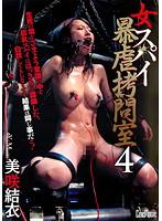 「女スパイ暴虐拷問室4 美咲結衣」のパッケージ画像