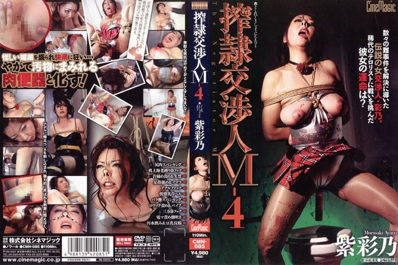 ロリの熟女、紫彩乃出演の縛り無料動画像。搾隷交渉人M-4 紫彩乃