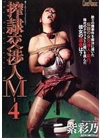 「搾隷交渉人M-4」のパッケージ画像