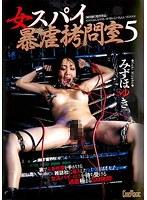 女スパイ暴虐拷問室5 みずほゆき ダウンロード