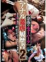 七瀬真琴(ななせまこと)の無料サンプル動画/画像3