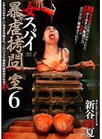 (51cmn00097)[CMN-097] 女スパイ暴虐拷問室6 新谷彩夏 ダウンロード