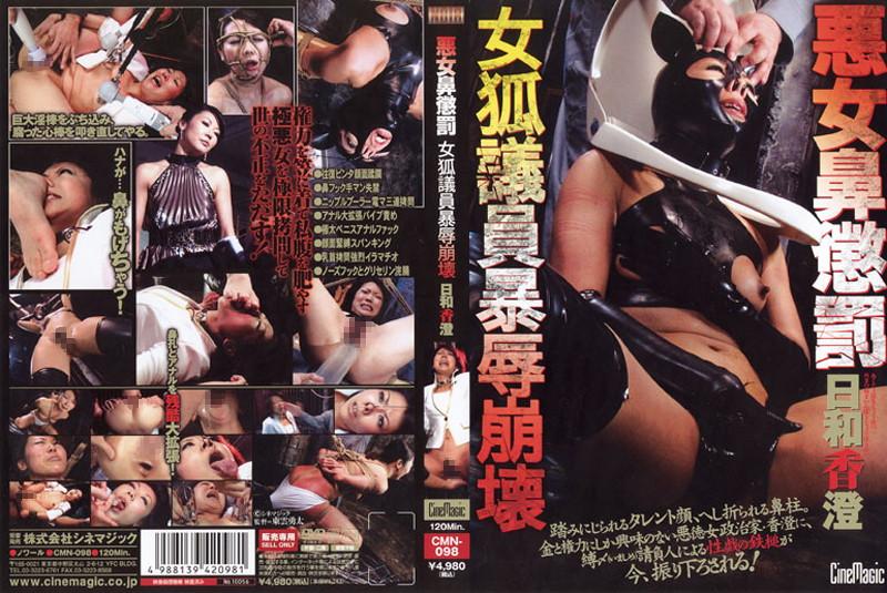 人妻、日和香澄出演の電マ無料熟女動画像。悪女鼻懲罰 女狐議員暴辱崩壊 日和香澄