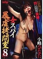 「女スパイ暴虐拷問室 8 小峰ひなた」のパッケージ画像