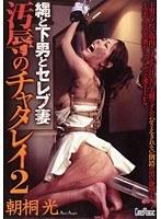 「縄と下男とセレブ妻 汚辱のチャタレイ2 朝桐光」のパッケージ画像