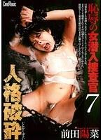 「恥辱の女潜入捜査官7 人格破砕 前田陽菜」のパッケージ画像