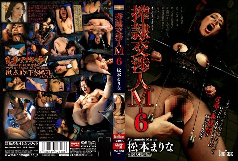 【松本まりなのSM動画】ロリの人妻、松本まりな出演のSM無料jyukujyo douga動画像。搾隷交渉人M-6 松本まりな