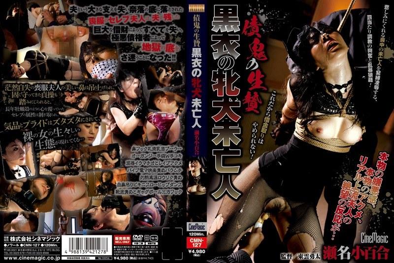 セレブの美女、瀬名小百合出演の奴隷無料熟女動画像。債鬼の生贄 黒衣の牝犬未亡人 瀬名小百合
