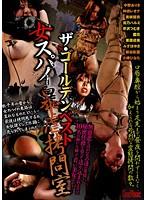 (51cmn00129)[CMN-129] 女スパイ暴虐拷問室 ザ・ゴールデンベスト ダウンロード