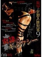 「恥辱の女潜入捜査官 9 炎隷のギャラクシー 白鳥ゆな」のパッケージ画像