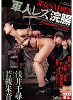 (51cmv009)[CMV-009] 罪女SM刑罰 軍人レズ浣腸 浅井千尋 若槻朱音 ダウンロード