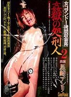 女コマンドー拷問収容所 姦獄の処刑人2 星崎アンリ ダウンロード