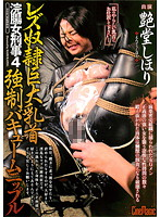 「浣腸女刑事4 レズ奴隷巨大乳首強制バキュームニップル 艶堂しほり」のパッケージ画像