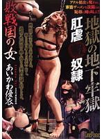 敗戦国の女 肛虐鞭奴隷 地獄の地下牢獄 あいかわ優衣 ダウンロード