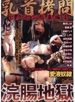 ビクセン総集編4 乳首拷問浣腸地獄 ダウンロード