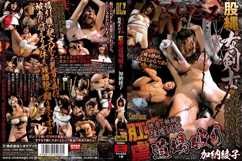 人妻、加納綾子出演のSM無料熟女動画像。くいこみ股縄女剣士 肛虐道場破り 加納綾子