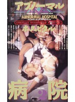 (51cn135)[CN-135] アブノーマル病院 2 ダウンロード