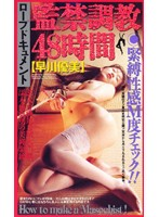 (51cn147)[CN-147] ロープドキュメント 監禁調教48時間 【早川優美】 ダウンロード