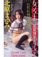 「女校生監禁カルテ 北原まゆみ」のパッケージ画像