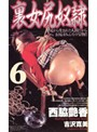 裏女尻奴隷 6