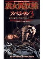 (51cn325)[CN-325] 裏女尻奴隷スペシャル3 ダウンロード