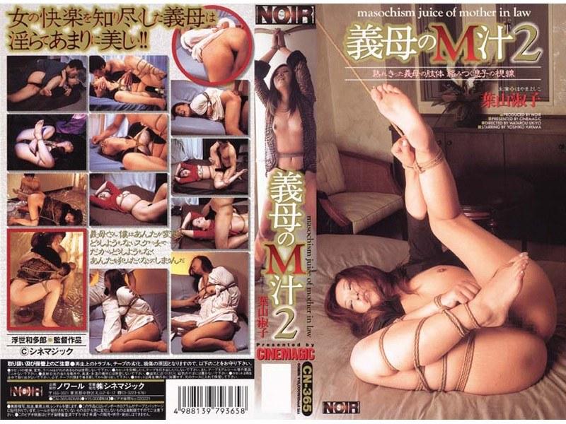 人妻、葉山淑子出演の緊縛無料熟女動画像。義母のM汁 2 葉山淑子