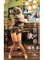 (51cn393)[CN-393] 新人女医研修 嬲欲 ダウンロード