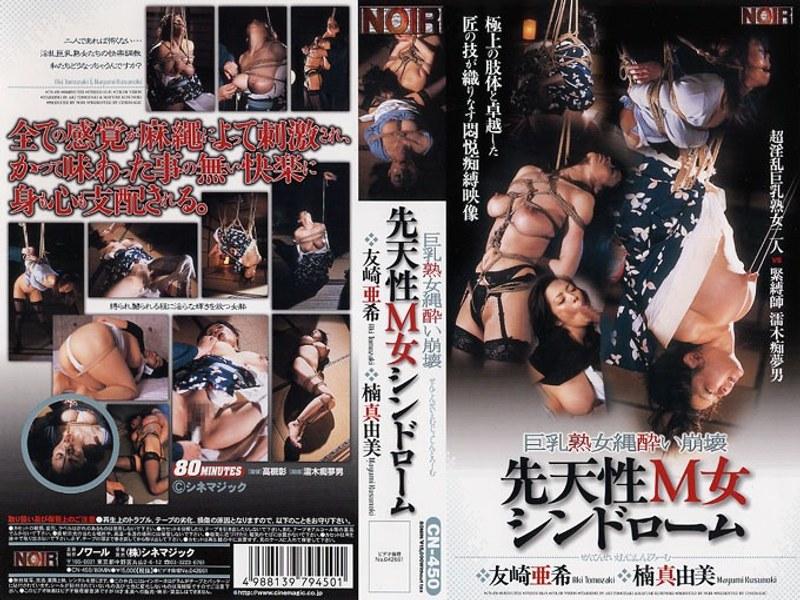 巨乳の熟女、楠真由美出演の緊縛無料動画像。巨乳熟女縄酔い崩壊 先天性M女シンドローム