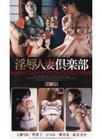 (51cn476)[CN-476] 淫辱人妻倶楽部 ダウンロード